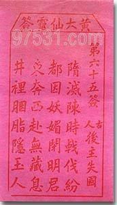 黄大仙灵签总共有一百支灵签   道客巴巴